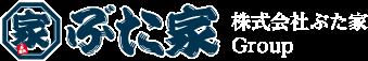 株式会社ぶた家グループ ロゴ