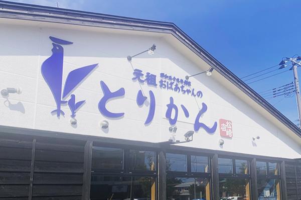 とりかん松崎店